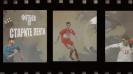 """Футбол от старите ленти"": 2001 - когато Бербо кара ""Опел"", рисува и има големи мечти"