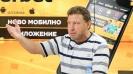 Вили Вуцов: Трябва да се мисли за съкратени първенства