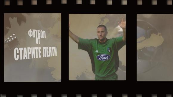 """""""Футбол от старите ленти"""": Сашо Александров и Купата на Турция през 2002"""