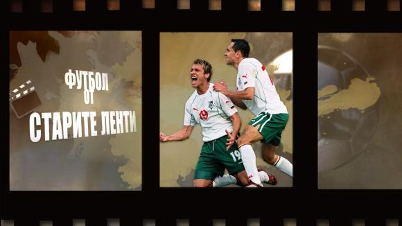 """""""Футбол от старите ленти"""": Голям тим по пътя към Евро 2004"""