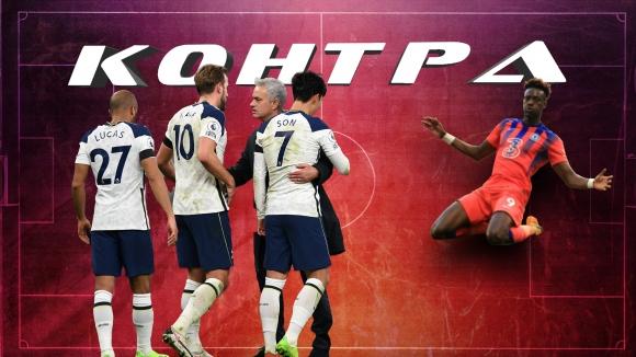 Превръщат ли се Тотнъм и Челси в най-сериозните конкуренти на Ливърпул в Премиър лийг?