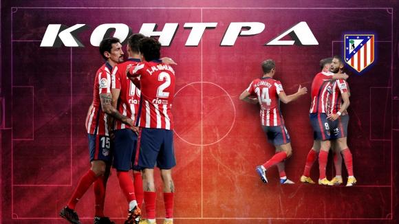 Може ли Атлетико да спечели титлата в Испания?