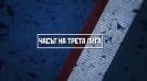 """Страхотна задна ножица донесе десета поредна победа на Левски (Лом) - гледайте """"Часът на Трета лига"""""""