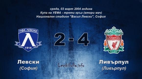 На този ден – Левски с епичен мач с Ливърпул, чуйте спомените на Георги Иванов и Саша Симонович